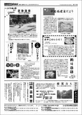 いよせき倶楽部 第179号-2