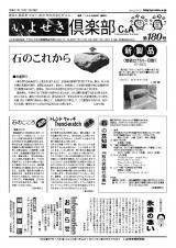 いよせき倶楽部 第180号-1