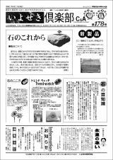 いよせき倶楽部 第178号-1
