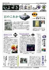 いよせき倶楽部 第188号-1