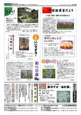 いよせき倶楽部 第188号-2