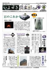 いよせき倶楽部 第189号-1