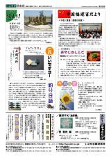 いよせき倶楽部 第189号-2