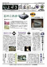 いよせき倶楽部 第190号-1
