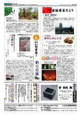 いよせき倶楽部 第190号-2
