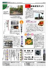 いよせき倶楽部 第191号-2