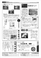 いよせき倶楽部 第183号-1