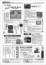 いよせき倶楽部 第181号-2