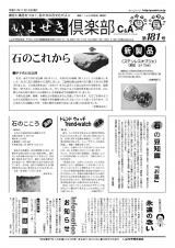 いよせき倶楽部 第181号-1