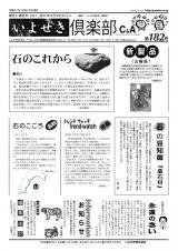 いよせき倶楽部 第182号-1