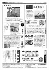 いよせき倶楽部 第182号-2