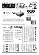 いよせき倶楽部 第184号-1