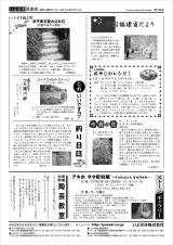いよせき倶楽部 第184号-2