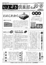 いよせき倶楽部 第185号-1