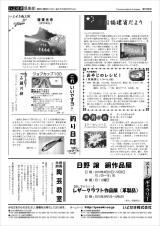 いよせき倶楽部 第185号-2