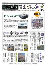 IYOSEKI CLUB No: 2010.05.01-1