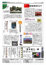 いよせき倶楽部 第186号-2