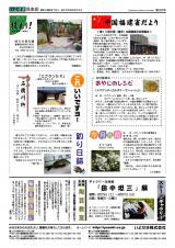 いよせき倶楽部 第187号-2