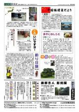 いよせき倶楽部 第194号-2