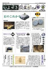 いよせき倶楽部 第195号-1