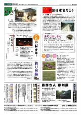 いよせき倶楽部 第196号-2