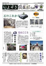 いよせき倶楽部 第196号-1