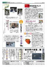 いよせき倶楽部 第197号-2