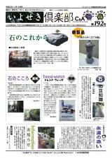 いよせき倶楽部 第192号-1