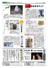 いよせき倶楽部 第193号-2