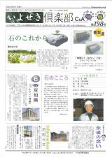 いよせき倶楽部 第198号-1
