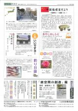 いよせき倶楽部 第198号-2