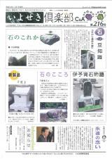 いよせき倶楽部 第216号-1