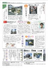 いよせき倶楽部 第216号-2