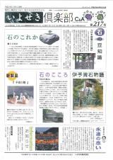 いよせき倶楽部 第217号-1
