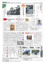 いよせき倶楽部 第217号-2