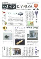 いよせき倶楽部 第218号-1