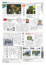 いよせき倶楽部 第218号-2