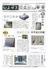 いよせき倶楽部 第219号-1