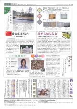 いよせき倶楽部 第219号-2