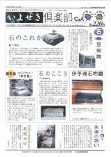 いよせき倶楽部 第220号-1