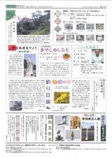 いよせき倶楽部 第220号-2