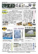 いよせき倶楽部 第236号-1
